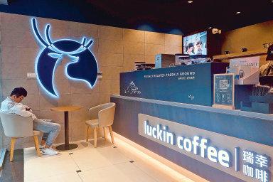 Koncept Luckin Coffeeje založený narychlém prodeji kávy. Kavárny svým vybavením tedy kposezení příliš nevybízejí.