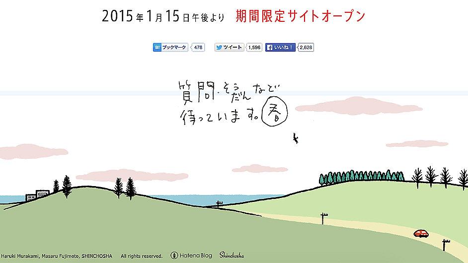 Na této stránce bude Murakami přijímat dotazy čtenářů.