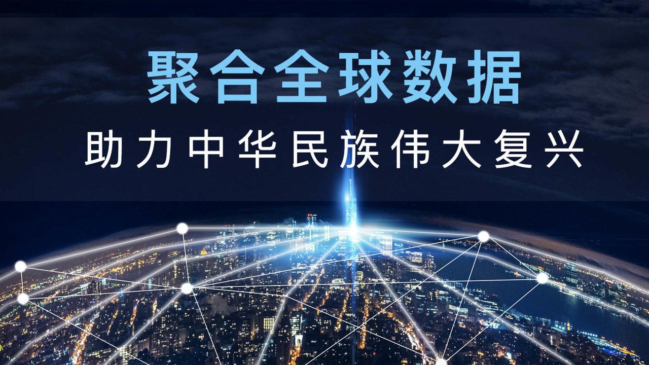 """""""Napomoci velkému obrození čínského lidu,"""" hlásal slogan na nyní už deaktivovaném webu firmy Zhenhua Data Technology."""