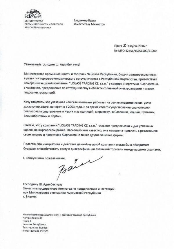 Originál dopisu, který zaslalo ministerstvo průmyslu do Kyrgyzstánu, v něm doporučovalo firmu Liglass Trading.
