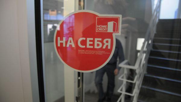 Logo Home Creditu v Rusku - Ilustra�n� foto