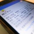 Twitterový úèet rychlými zprávami z byznysu nepøetržitì ovlivòuje japonskou burzu. Nikdo ale neví, kdo záhadný Okasanman je