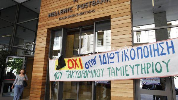 Řecká banka, ilustrační foto