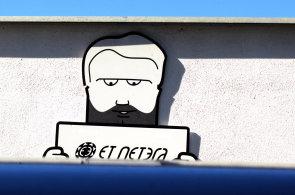 Et netera a.s. - logo Foto Václav Vašků