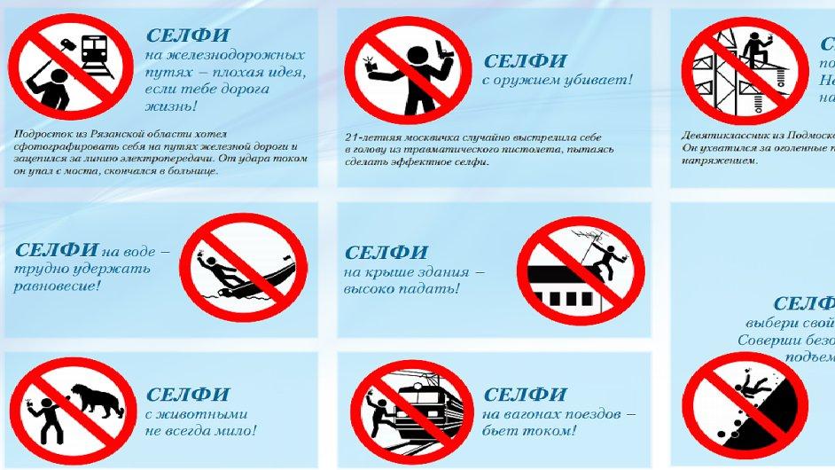 Ruská policie spustila kampaň za bezpečné selfie.
